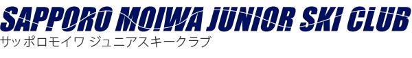 サッポロモイワ ジュニア スキークラブ