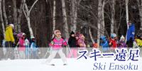 スキー遠足