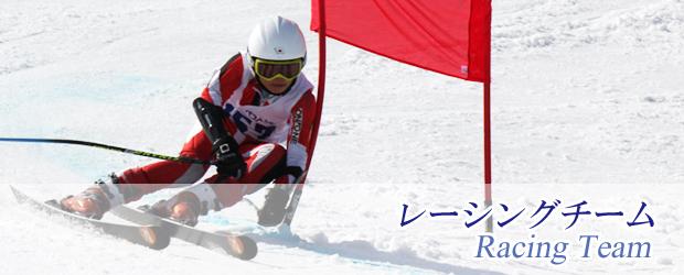 スキーレーシングチーム