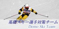 基礎スキー選手対策チーム