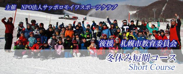 冬休み短期コース