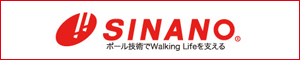 株式会社シナノ
