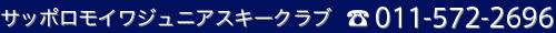 サッポロモイワジュニアスキークラブ TEL&FAX 011-572-2696
